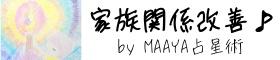 家族関係改善♪ by MAAYA占星術